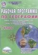 География 7 кл. Рабочие программы к уч. Коринской, Душиной. Классическая линия